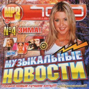 Скачать бесплатно Музыкальные новости 11 50/50 (2011)
