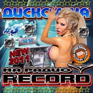 Скачать бесплатно Дискотека в большом городе Record 50/50 (2011)