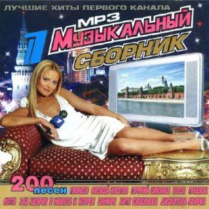 Скачать бесплатно Лучшие хиты первого канала (2011)
