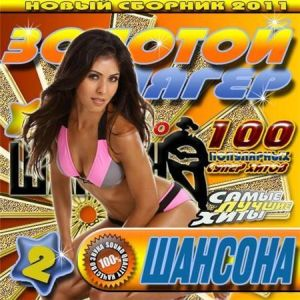 Скачать бесплатно Золотой шлягер шансона 2 (2011)