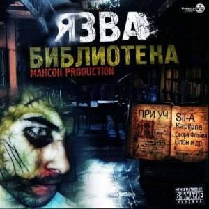 Скачать бесплатно Язва - Библиотека (2010)
