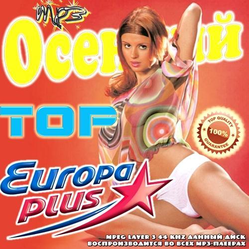 Скачать бесплатно Осенний Top Europa Plus (2011)