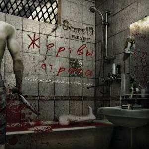 Скачать бесплатно Scars 19 - Жертвы страха (2010)