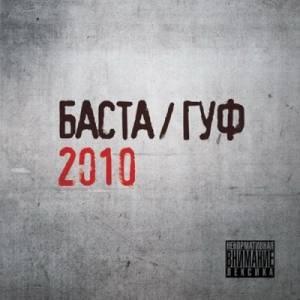 Скачать бесплатно Баста и Гуф - Баста/Гуф (2010)