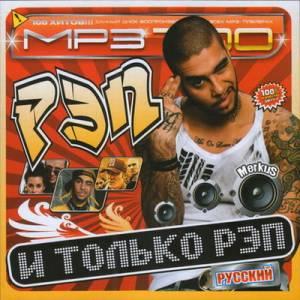 Скачать бесплатно Рэп и только русский рэп