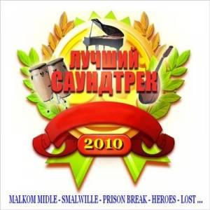 Скачать бесплатно Лучшие саундтреки! (2010)
