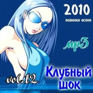 Скачать бесплатно Клубный шок - vol.12 Новинки осени (2010)