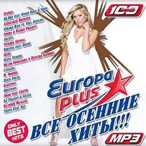 Скачать бесплатно Европа Плюс. Все осенние хиты 50/50 (2010)