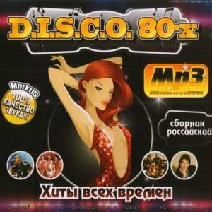 Скачать бесплатно Disco 80-х Российский (2010)