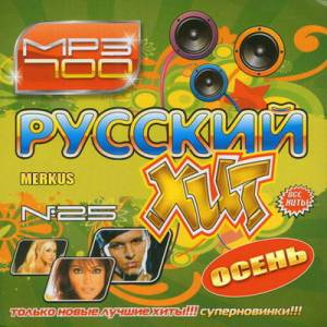 Скачать бесплатно Русский Хит Осень (2010)