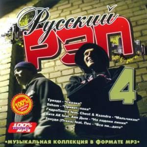 Скачать бесплатно Русский рэп четвертый выпуск