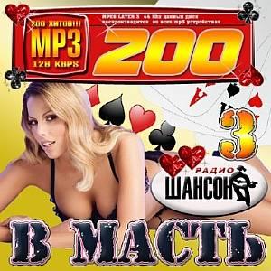 Скачать бесплатно Радио шансон В МАСТЬ 3 (2010)