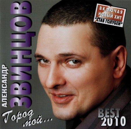 Скачать бесплатно Александр Звинцов — Город мой...(2010)