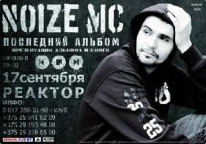 Скачать бесплатно Noize MC - Live in Minsk (2010)
