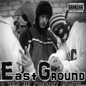 Скачать бесплатно East Ground - О Чем Не Говорят Вслух (2010)