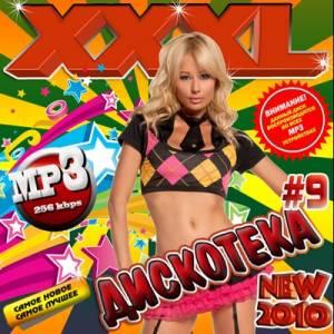 Скачать бесплатно XXXL Дискотека №9 (2010)