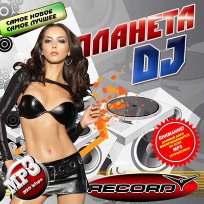 Скачать бесплатно Планета DJ 50/50 (2010)