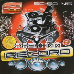 Скачать бесплатно Осенний Record 50-50 №6 (2010)