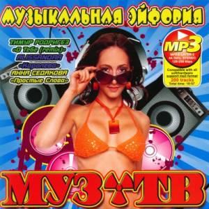 Скачать бесплатно Музыкальная Эйфория МузТВ (2010)