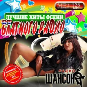Скачать бесплатно Лучшие хиты осени от блатного радио (2010)
