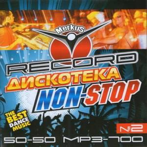 Скачать бесплатно Дискотека Non-Stop Радио Record vol.2