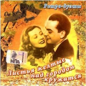 Скачать бесплатно Листья жёлтые над городом кружатся... (2006)