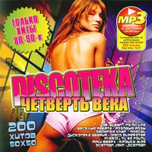 Скачать бесплатно Дискoтека Четверть Века 100 хитов 50/50 (2010)
