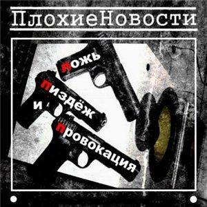 Скачать бесплатно Плохие Новости - Ложь Пи**ежь И Провокация (2010)