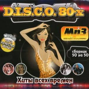 Скачать бесплатно Disco 80-х 50/50 Диско(2010)