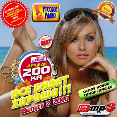 Скачать бесплатно Лучшая 200ка. Все будет хорошо!!! 2 (2010)