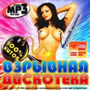 Скачать бесплатно Взрывная дискотека. Русский выпуск 2010