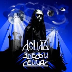 Скачать бесплатно Децл a.k.a. Le Truk - Здесь и Сейчас (2010)
