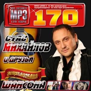 Скачать бесплатно Стас Михайлов и друзья шансона (2010)