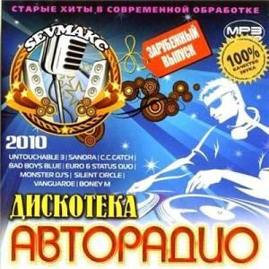 Скачать бесплатно Дискотека Авторадио - Старые Хиты В Современной Обработке (2010)