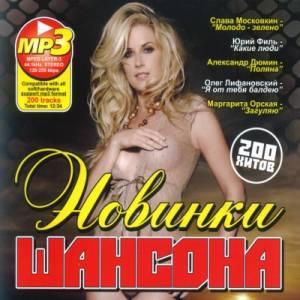 Скачать бесплатно 200 Хитов Новинки Шансона (2010)
