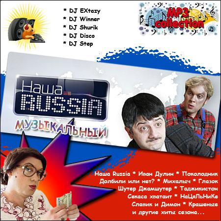 Скачать бесплатно VA - Наша Russia музыкальный (2010)