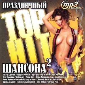 Скачать бесплатно Top Hit шансона 2 Праздничный (2010)